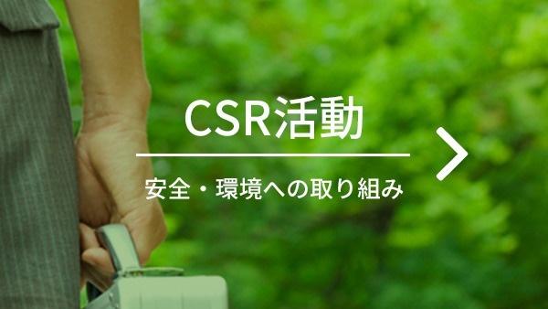 CSR活動 安全・環境への取り組み