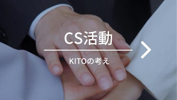 CR活動 KITOの考え