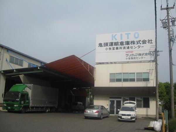 小牧倉庫(愛知県小牧市)小牧ICより車で10分